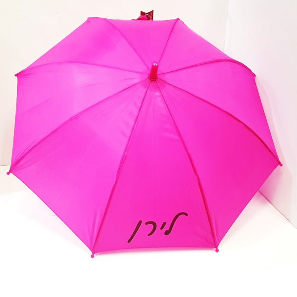 מטריה סיליקון עם הדפסת שם