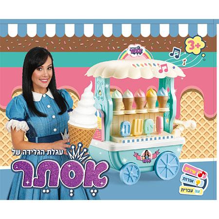 עגלת הגלידה המוסיקלית של אסתר- כוכבת הילדים