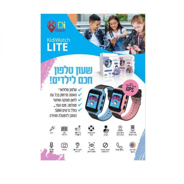 שעון טלפון חכם לילדים - KidiWatch